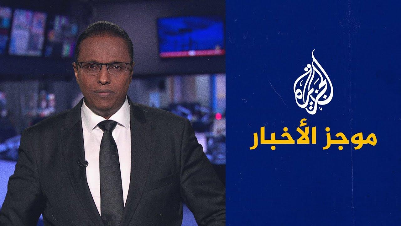 موجز الأخبار - الثالثة صباحا 24/10/2021