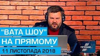 """""""ВАТА ШОУ"""" АНДРІЯ ПОЛТАВИ на ПРЯМОМУ 11 листопада 2018 року"""