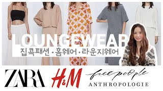 [홈웨어]자라 H&M 인기 브랜드 라운지웨어, 집콕 패…