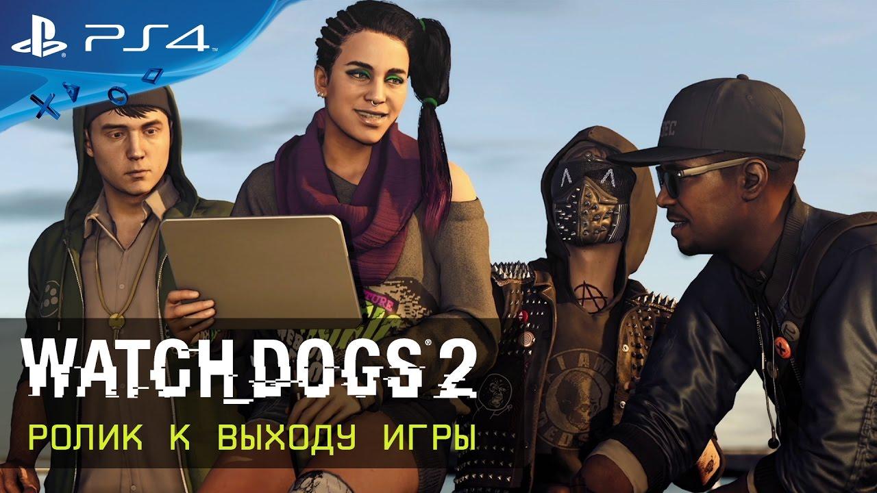 Watch Dogs 2 - Ролик к выходу игры [RU] - YouTube