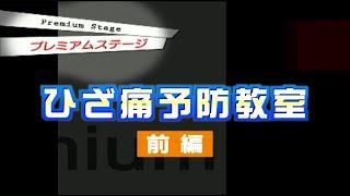 ひざ痛予防教室 前編