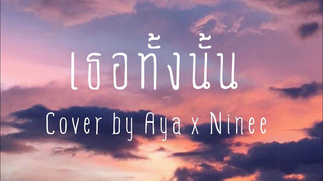 เธอทั้งนั้น - Cover by Aya x Ninee