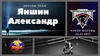 Яншин Александр   Ханцаев Абдула
