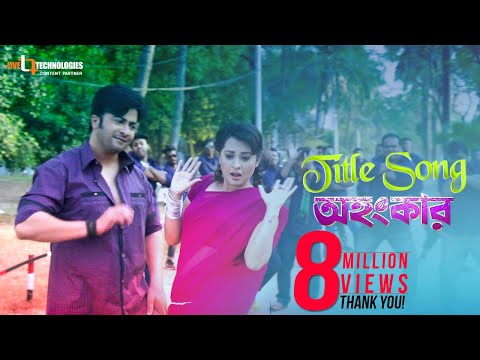 Ohongkar Title Song | Shakib Khan | Bubly | Toma mirza | S I Tutul | Ohongkar Bengali Movie 2017