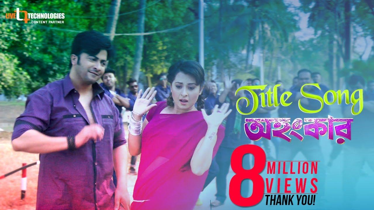 Ohongkar Title Song | Shakib Khan | Bubly | Toma mirza | S I Tutul | Ohongkar Bengali Movie 2017