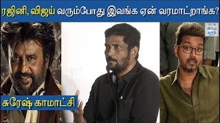 producer-suresh-kamatchi-angry-speech-at-paramapadham-vilayattu-movie-press-meet-trisha-krishnan-trisha-60-rajinikanth-vijay-hindu-tamil-thisai
