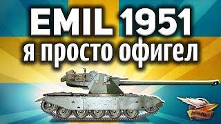 EMIL 1951 - Он фармит по-царски - Гайд