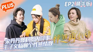 """A Journey for Love PLUS"" EP2:Wang Lin is already in a relationship?😍[MGTV Fancy Love Channel]"