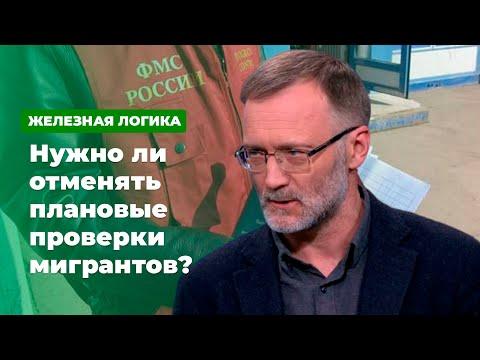 Нужно ли отменять плановые проверки мигрантов? * Железная логика с Сергеем Михеевым (14.01.20)