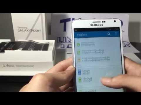 รีวิว แกะกล่อง โน๊ต4 การใช้ โทรศัพท์ราคาถูก มือถือราคาถูก มือถือก๊อป
