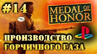 Medal Of Honor - ПРОИЗВОДСТВО ГОРЧИЧНОГО ГАЗА [PS1] - Прохождение #14