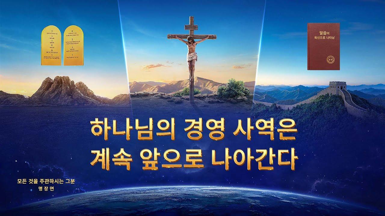 기독교 다큐멘터리 영화 <모든 것을 주관하시는 그분> 명장면(15) 하나님의 경영 사역은 계속 앞으로 나아간다