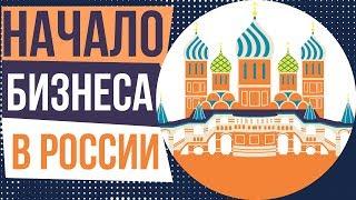 Начало бизнеса в России. Какой бизнес начать в России. Как делать бизнес в России.