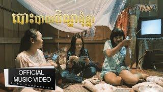 បោះបាយបិណ្ឌជុំគ្នា -រ៉ូលីន ស្រីពេជ្រ និង ស៊ីរីកា - Bos Bay Bin Chhum Knea 【Official Full MV 】