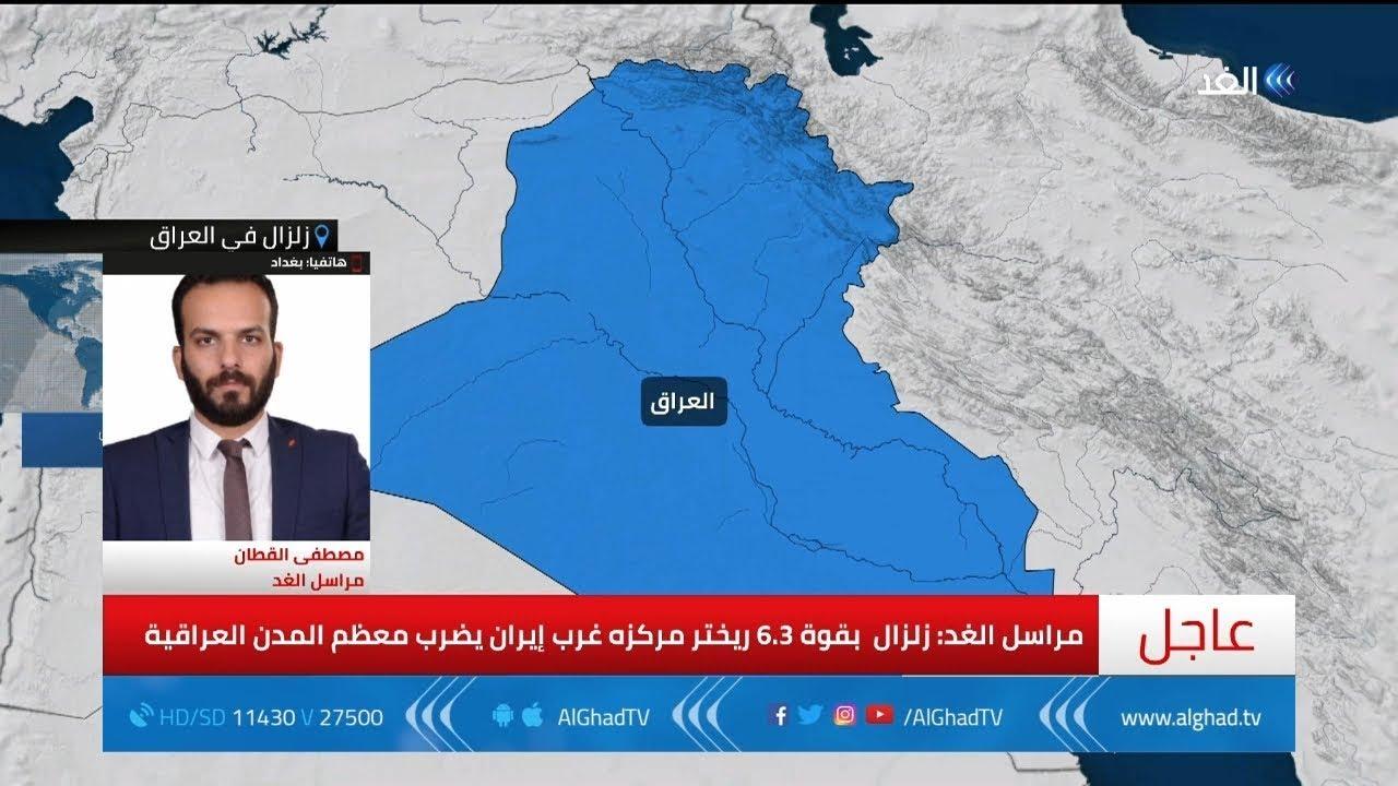 مراسل الغد: هزة أرضية تضرب بغداد وكركوك وأجزاء أخرى من العراق
