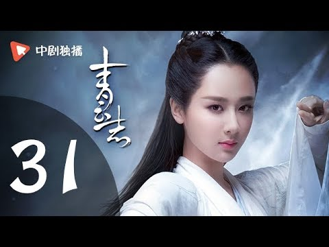 青云志 第31集(李易峰、赵丽颖、杨紫领衔主演)| 诛仙青云志