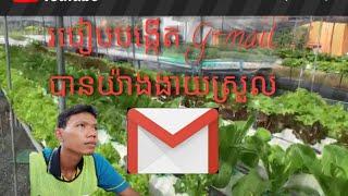 Het maken van een G-mail, Hoe maak eenvoudig en G-mail