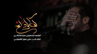 كف الوداع | الملا عمار الكناني- حسينية حبيب ابن مظاهر عليه السلام - بغداد - الكرادة