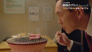 ドラマ24『孤独のグルメ Season8』第11話 主演:松重豊 テレビ東京