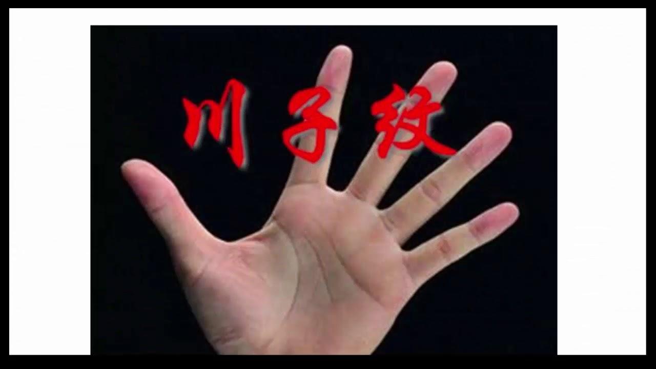 看手相川字掌_川字纹手相实例讲解,你是川字掌么? - YouTube