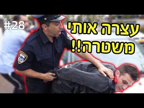 המשטרה עצרה אותי!!