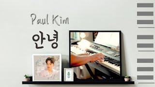 Cover images 유튜브 1세대 피아니스트가 들려주는 폴킴의 '안녕' (Paul Kim - So Long Piano cover)