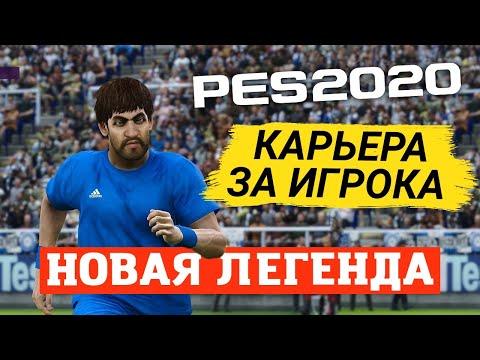КАРЬЕРА ЗА ИГРОКА PES 2020 - НОВАЯ ЛЕГЕНДА