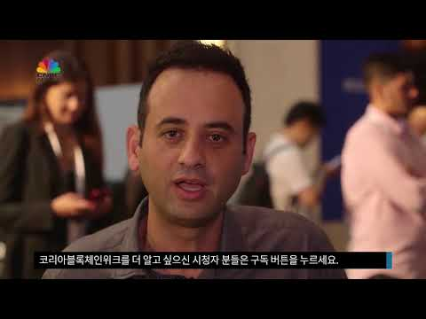 Blockchain in Korea - Korea Subtitles! 한국어 번역