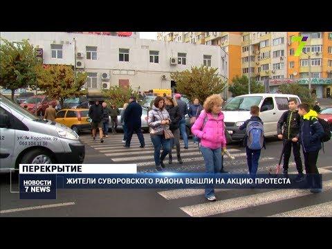 Жители Суворовского района вышли на акцию протеста