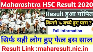 HSC Result 2020 HSC Result Declare Today Maharashtra HSC Board 2020 How To check Result