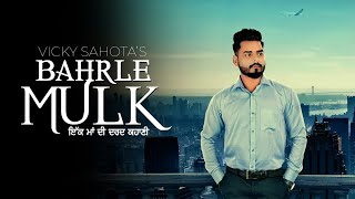 Bahrle Mulk Vicky Sahota Free MP3 Song Download 320 Kbps