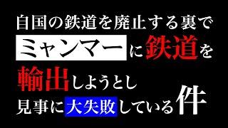 安倍政権が推進した「オールジャパン鉄道輸出」の悲惨な実態(三橋貴明×室伏謙一)