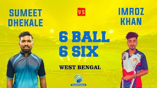 Sumeet Dhekale VS Imroz Khan - 6 ball 6 sixes | West Bengal