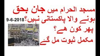 latest updated news makki haram incident;09-06-2018