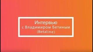 """Трейлер видео-интервью """"Образовательный тупик, или Осознанность"""". Владимир Бетин - Betaline"""