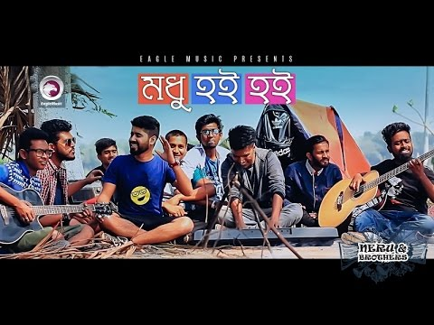 Modhu Hoi Hoi (মধু হই হই) | Neru And Brothers | Official Music Video