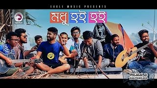 Download Modhu Hoi Hoi (মধু হই হই) | Neru And Brothers | Official Music MP3 song and Music Video