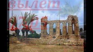 Горящий тур Кипр (из Мин-вод)