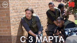 Дублированный трейлер фильма «Три девятки»