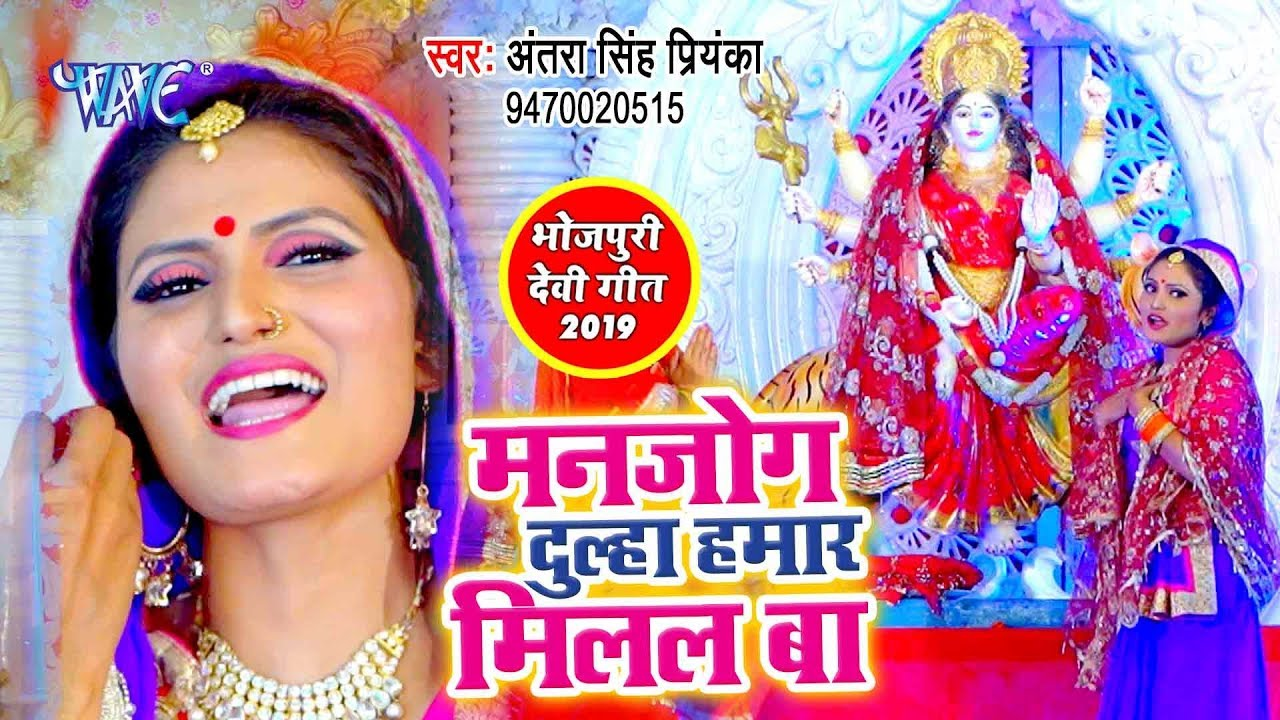 मनजोग दूल्हा हमार - Antra Singh Priyanka का देवी गीत VIDEO SONG - Manjog Dulha Hamar -Devi Geet 2019