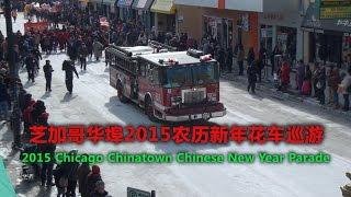 2015 Chicago Chinatown Chinese New Year Parade