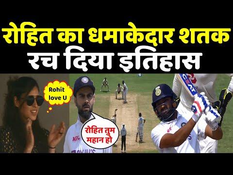 Ind vs Eng 2nd Test Match रोहित शर्मा का धमाकेदार शतक, रो पड