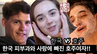 KOREAN SKIN TREATMENTS VS AUSTRALIAN SPAS?! FEAT BLAIR WILLIAMS & JOEL