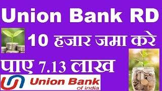 UNION BANK OF INDIA RD    UBI RECURRING DEPOSIT INTEREST RATE 2019
