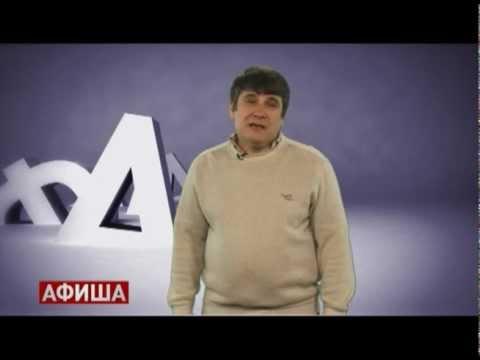 Афиша 27.02.2012.flv