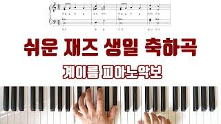 쉬운 재즈ㅣ 생일 축하곡  [ 계이름 ]  피아노악보 …