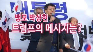 대학로9차_ 트럼프(Trump)의 메시지_ 뱅모 박성현