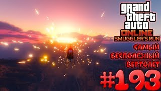 Самый бесполезный вертолёт (Nagasaki Havok) - Grand Theft Auto Online #193 [Smuggler's Run]