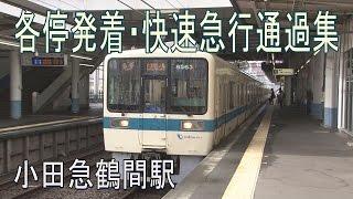 【走行動画】小田急江ノ島線鶴間駅 発着・通過集