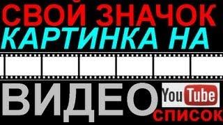 Картинка на видео YouTube